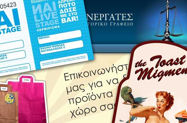 δημιουργικό για εισιτήρια, μακέτες για ετικέτες, σχεδιασμός λογότυπου, σχεδιασμός κάρτας, μακέτα για flyer, μακέτα για κατάλογο, δημιουργικό για αφίσα.