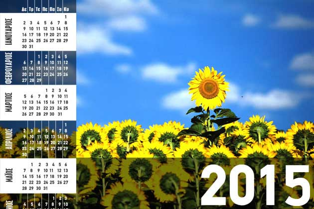 Εκτυπωμένο ημερολόγιο, ημερολόγιο με φωτογραφίες με έργα τέχνης, ημερολόγιο αφίσα για τον τοίχο.