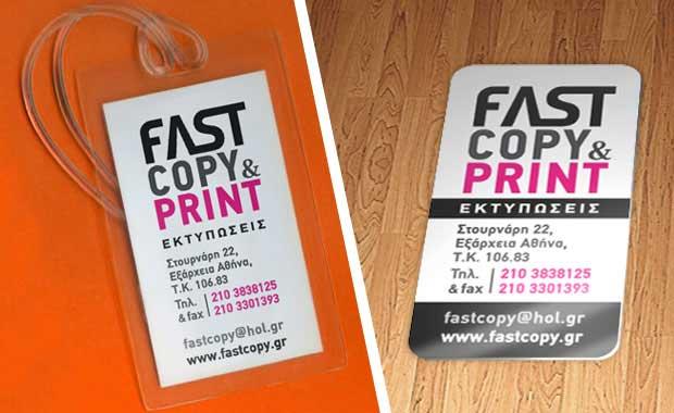 Πλαστικοποιημένη επαγγελματική κάρτα, πλαστικοποίηση μενού και καταλόγου, σε ταυτότητα για συνέδριο, πλαστικοποιημένη κάρτα μελλών, πλαστικοποίηση εκπτωτικής κάρτας.