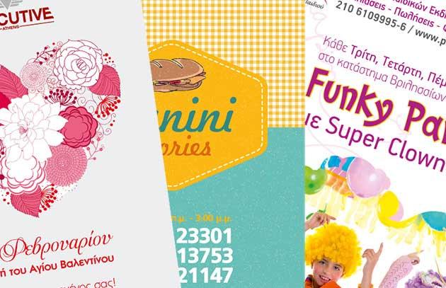 αφίσες σχεδιασμένες επαγγελματικά από το fast copy για εγγυημένη ποιότητα εκτύπωσης και μετάδοσης του επιθυμητού μηνύματος